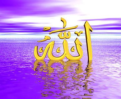 بالصور صور كلمة الله , اجمل صورة مكتوب عليه اسم الله 4189 3