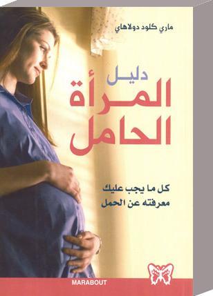 صور دليل المراه الحامل , مراحل الحمل عند المراه