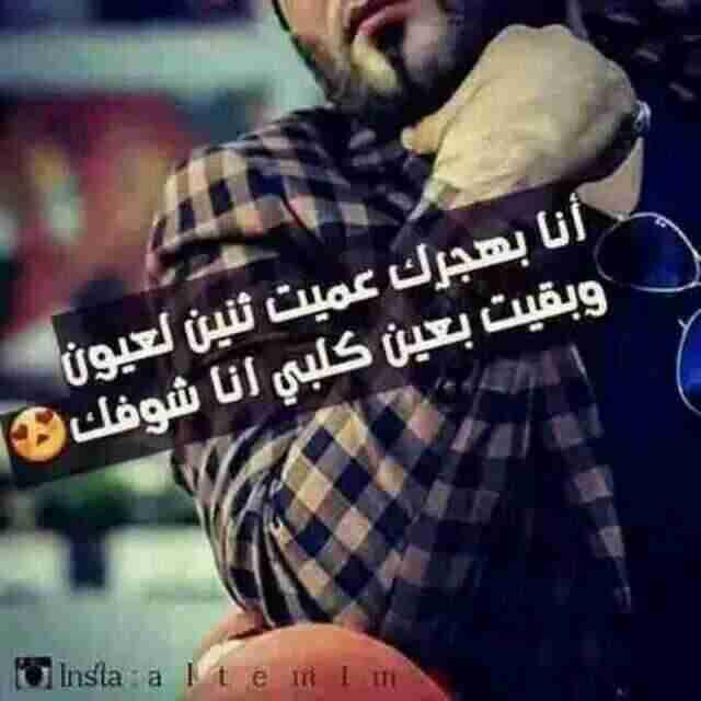 شعر عن الصديق عراقي اجمل الاشعار العراقية روعه حبيبي