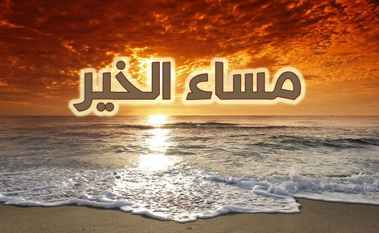 بالصور مساء الخير شعر قصير , كلمات قصيره تعبر عن جمال المساء 5760 1