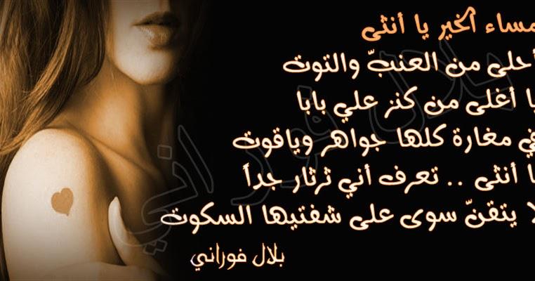 بالصور مساء الخير شعر قصير , كلمات قصيره تعبر عن جمال المساء 5760 10