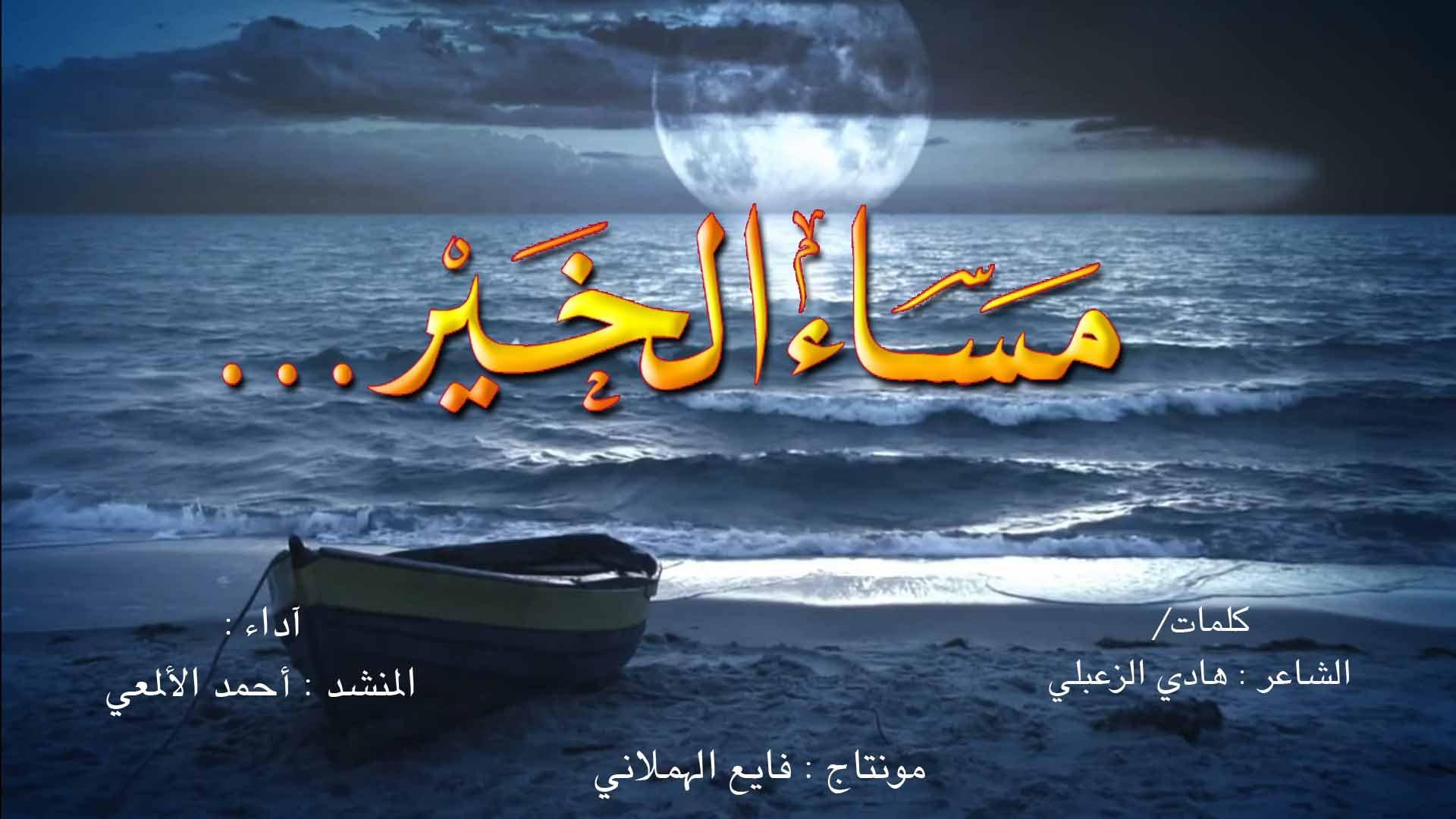 بالصور مساء الخير شعر قصير , كلمات قصيره تعبر عن جمال المساء 5760 2