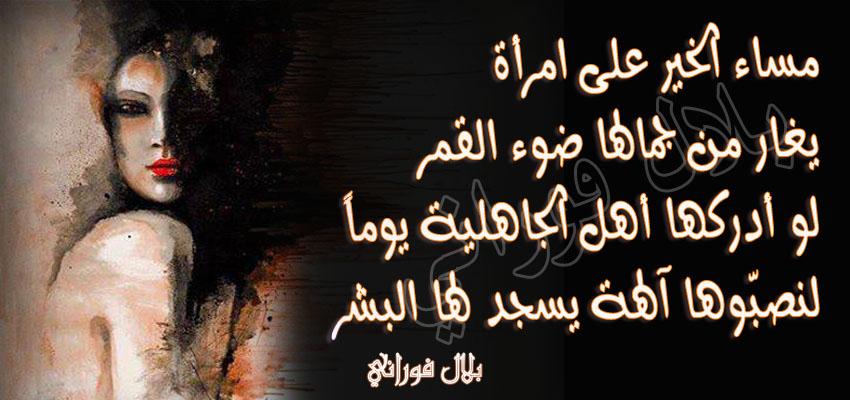 بالصور مساء الخير شعر قصير , كلمات قصيره تعبر عن جمال المساء 5760 4