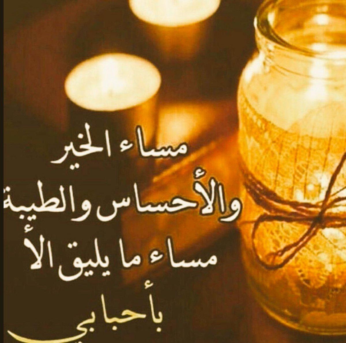 بالصور مساء الخير شعر قصير , كلمات قصيره تعبر عن جمال المساء 5760 5