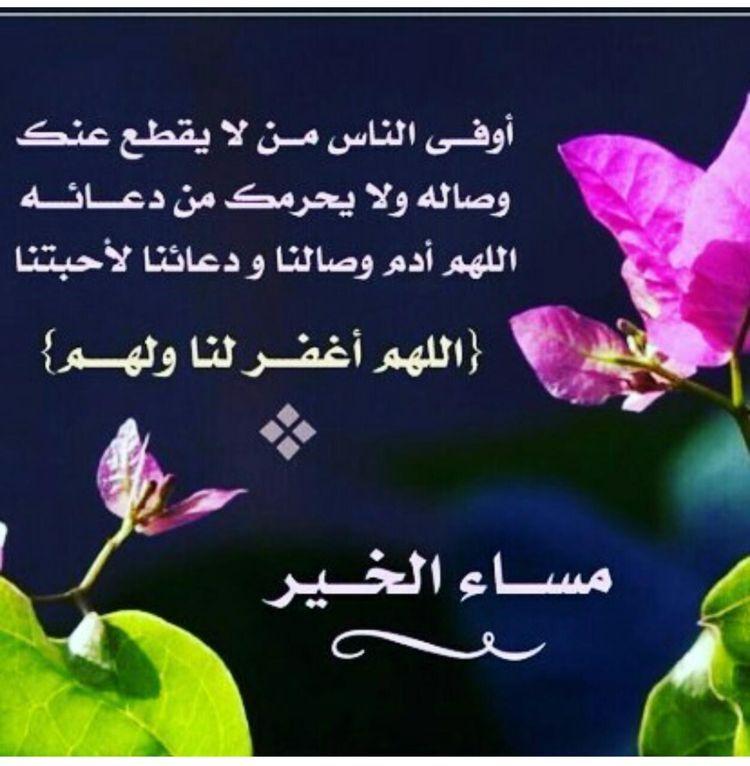 بالصور مساء الخير شعر قصير , كلمات قصيره تعبر عن جمال المساء 5760 6