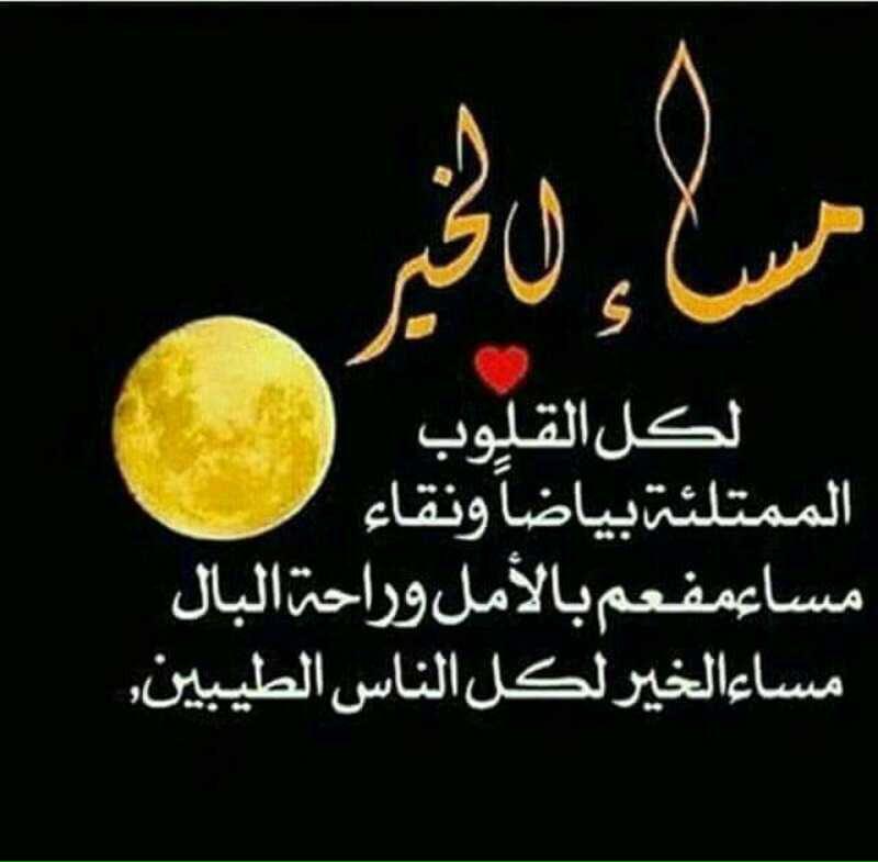 بالصور مساء الخير شعر قصير , كلمات قصيره تعبر عن جمال المساء 5760 7