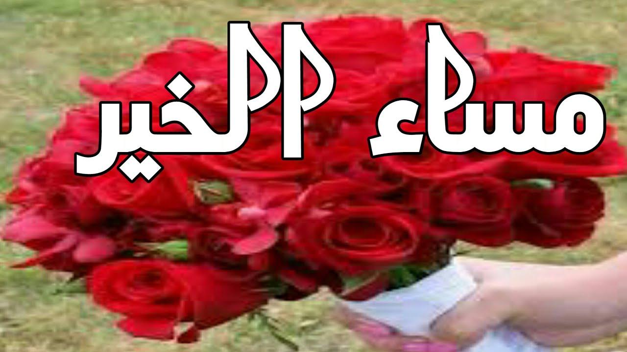 صورة مساء الخير شعر قصير , كلمات قصيره تعبر عن جمال المساء