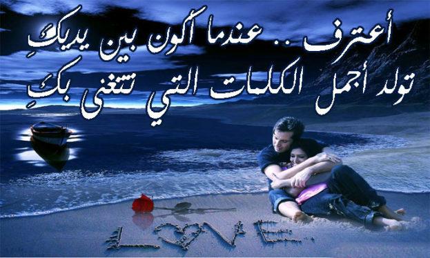 بالصور اجمل الصور مكتوب عليها كلام حب , عبارات وكلام غزل وحب مكتوبه للحبيب 5833 8