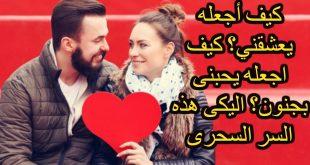 كيف تجعل شخص يحبك ويتزوجك , نصائح رائعه لجلب شريك الحياة