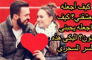 صوره كيف تجعل شخص يحبك ويتزوجك , نصائح رائعه لجلب شريك الحياة