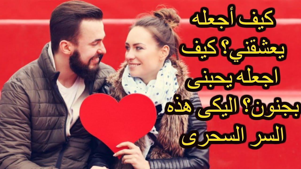 بالصور كيف تجعل شخص يحبك ويتزوجك , نصائح رائعه لجلب شريك الحياة 5864