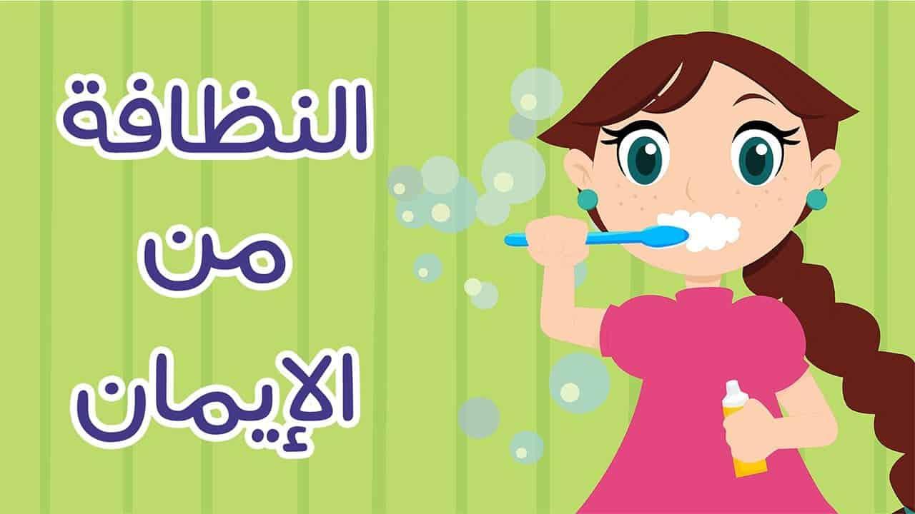 بالصور موضوع تعبير عن النظافة , مفاهيم وافكار جميله عن النظافه 5884 1