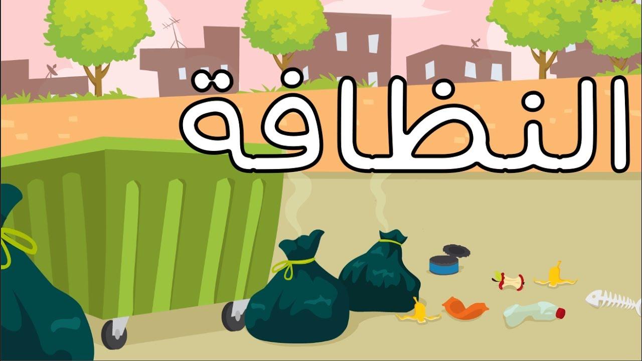 بالصور موضوع تعبير عن النظافة , مفاهيم وافكار جميله عن النظافه 5884