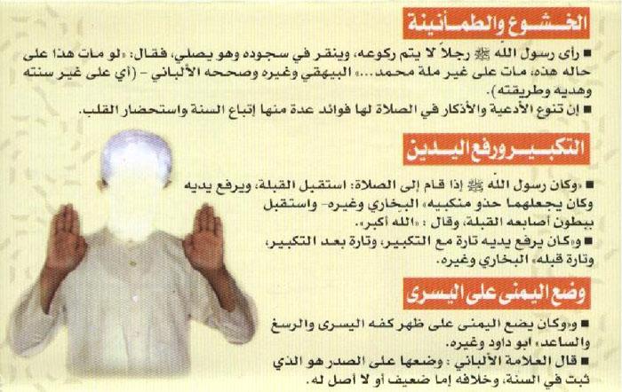 بالصور طريقة الصلاة الصحيحة بالصور , تعرف على كيفيه الصلاه الصحيحه بالصور 5899 4