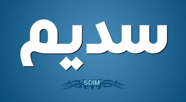 معنى اسم سديم مرادفات مختلفه للاسم حبيبي