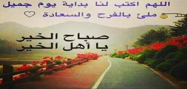 بالصور اجمل ماقيل عن الصباح , اروع كلمات صباحيه تدعو للتفاؤل 5918 12