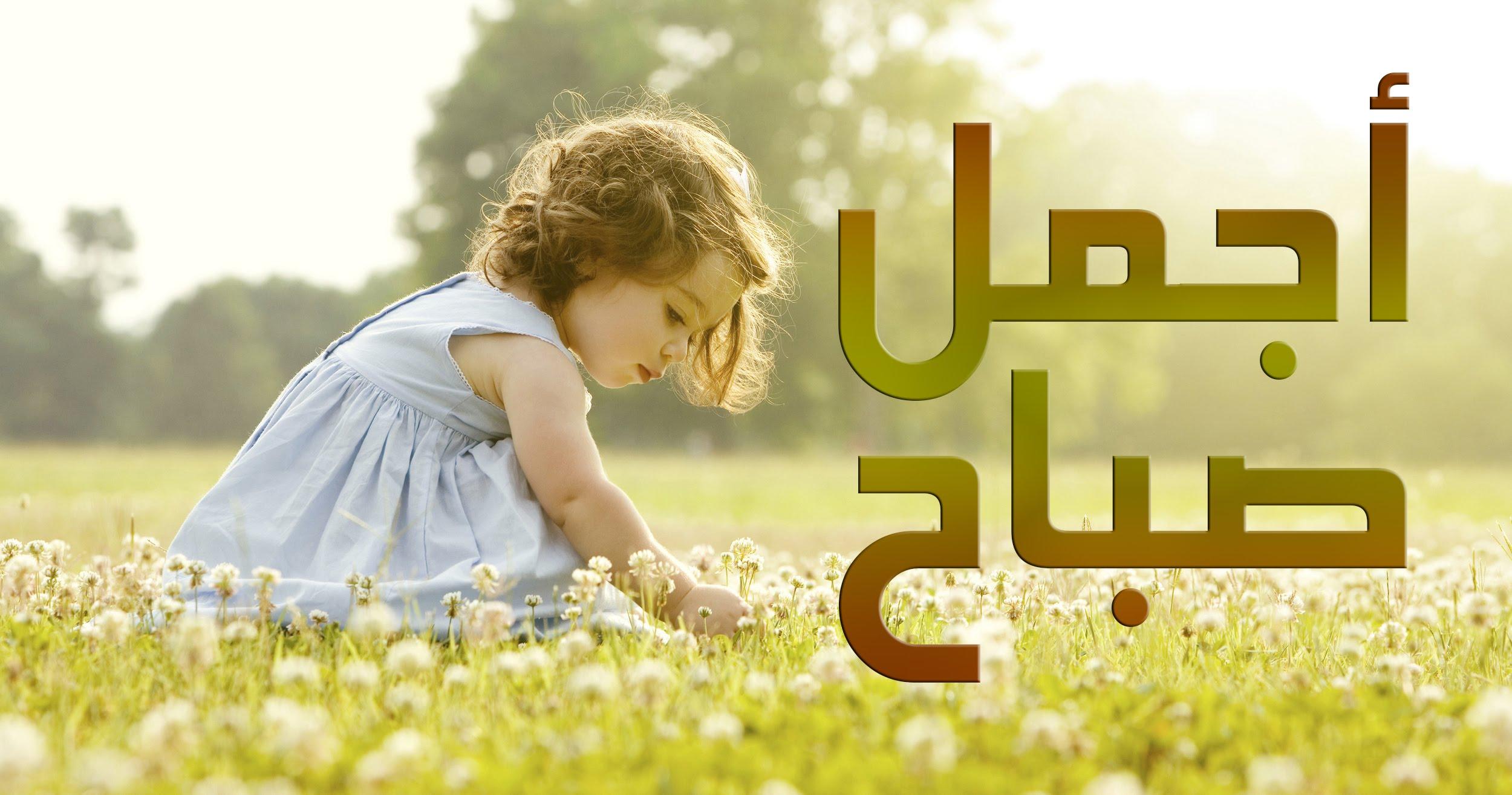 بالصور اجمل ماقيل عن الصباح , اروع كلمات صباحيه تدعو للتفاؤل 5918 2