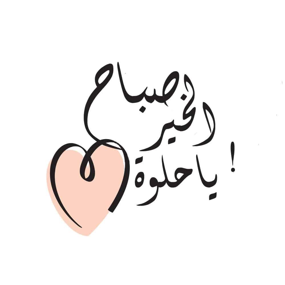 بالصور اجمل ماقيل عن الصباح , اروع كلمات صباحيه تدعو للتفاؤل 5918 8