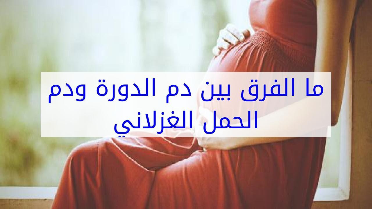 بالصور الفرق بين دم الدورة ودم الحمل , كيفيه التمييز بين دم الحيض ودم الحمل 5949 1