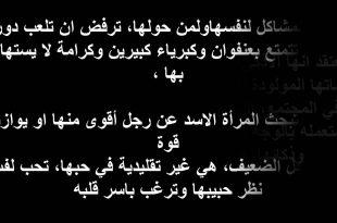 صورة حظك اليوم برج الاسد المراة , تعرف على ملامح شخصيه امراه الاسد وحظها اليوم