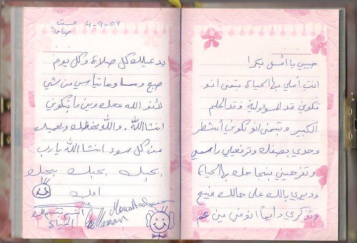 صوره كتابة رسالة الى صديقتي في المدرسة , احلى الكلمات لاغلى الناس صديقتى الحنونة