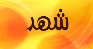 صوره ما معنى اسم شهد , احلى معنى لكل من تسمى شهد