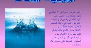 صوره تعبير عن الماء , فوائد واهميه الماء