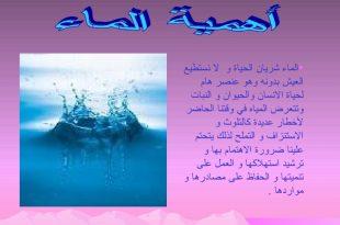 صورة تعبير عن الماء , فوائد واهميه الماء
