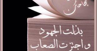 صوره عبارات نجاح قصيره , اجمل كلام للناجحين