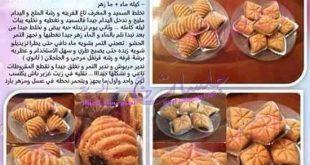 صورة وصفات طبخ حلويات , اجمل حلويات والذها