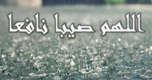 صوره دعاء المطر , ماهو دعاء نزول الامطار