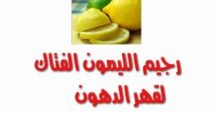 صورة اسهل رجيم , ابسط طريقة غذاء لانقاص الوزن