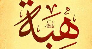 صوره معنى اسم هبه , اسم هبة واجمل معانية