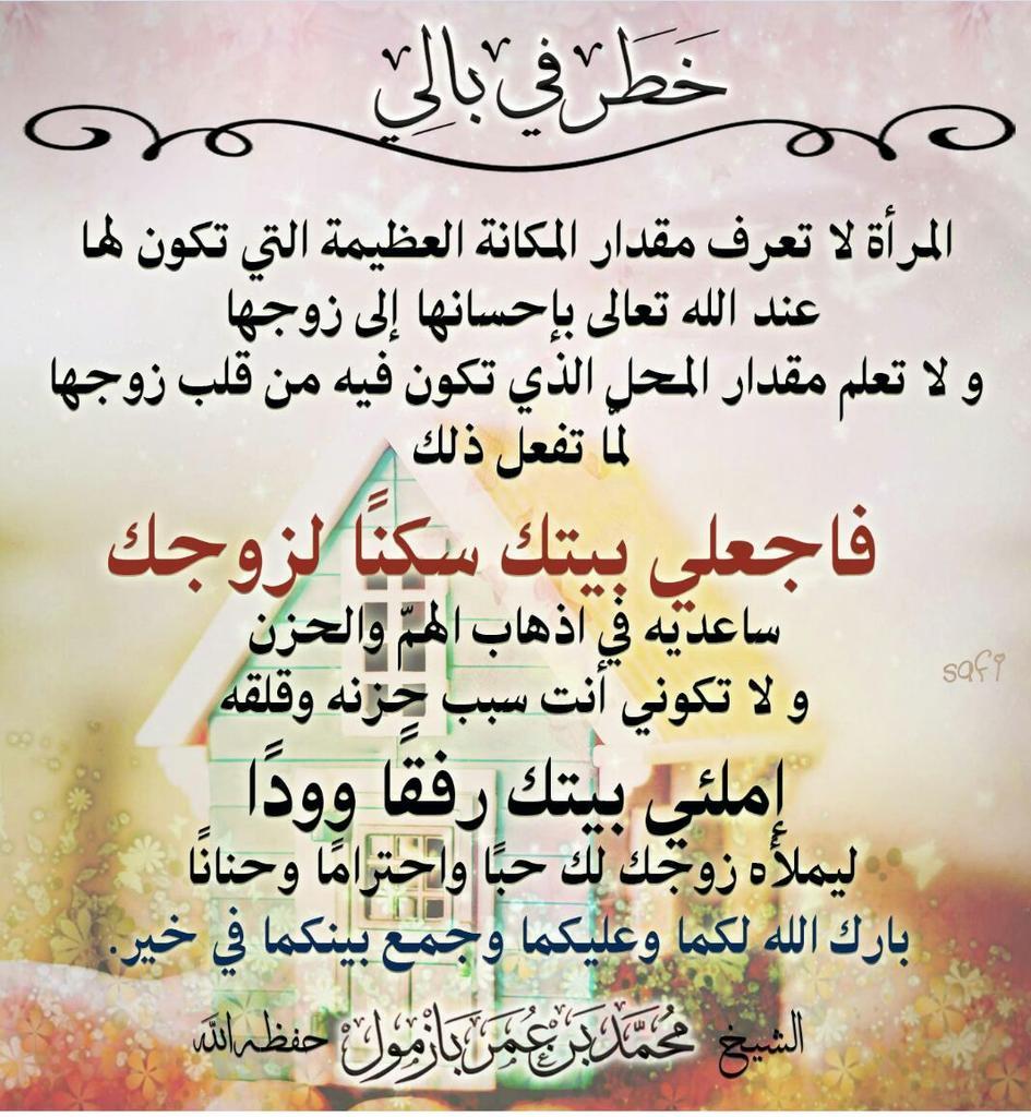 صورة دعاء للزواج , اجمل دعاء من الزوجة لزوجها 1376 1