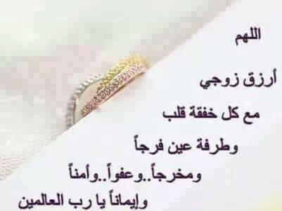 صورة دعاء للزواج , اجمل دعاء من الزوجة لزوجها 1376 3