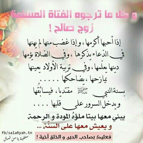 صورة دعاء للزواج , اجمل دعاء من الزوجة لزوجها 1376 5