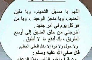 صورة ادعية لتسهيل الامور , دعاء لقضاء حوائجنا في الحال