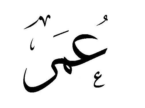 معنى اسم عمر عمر معناه وصفات حاملة حبيبي