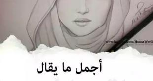 صوره اجمل ما قيل عن المراة , اجمل كلمات للمراة