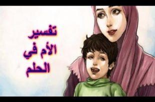 صورة رؤية الام الميتة حية في المنام , الام الميتة تكون حية في الحلم