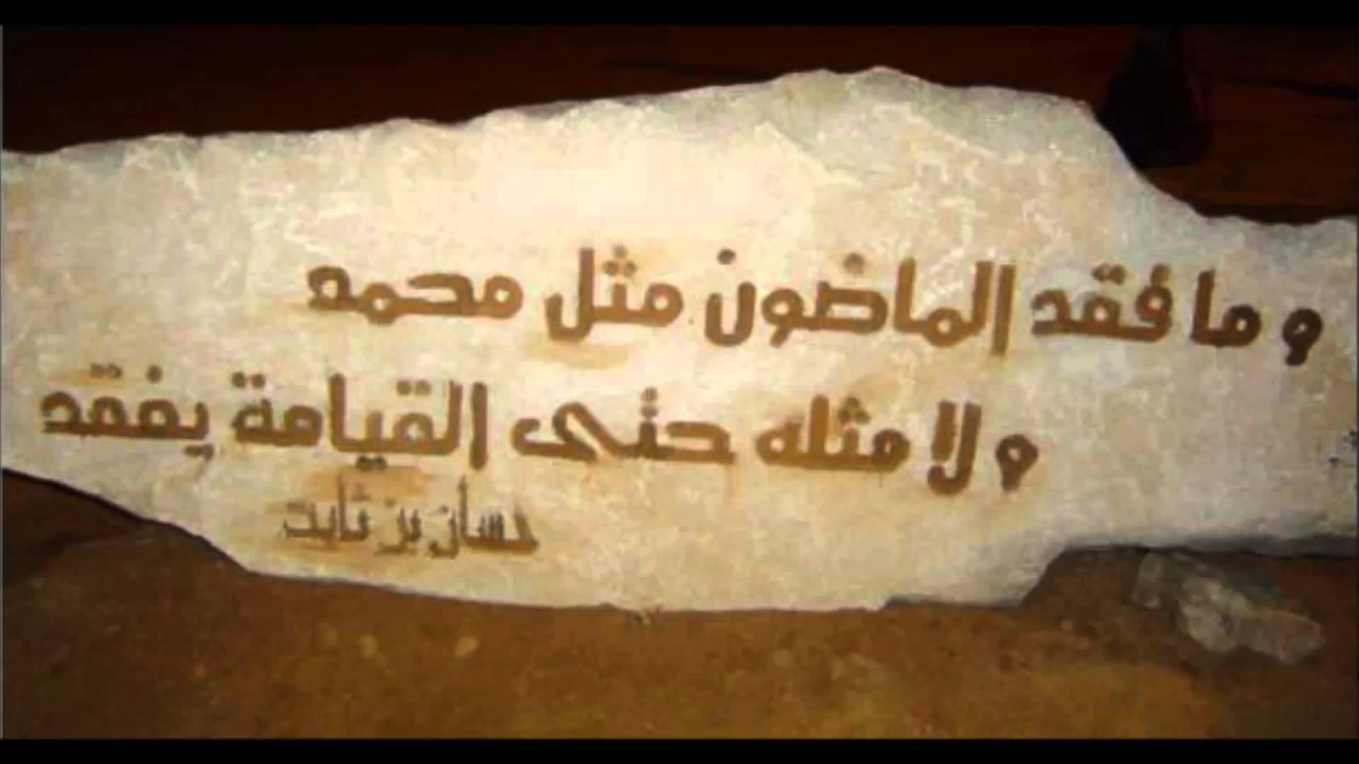 بالصور مدح الرسول , مدح سيد الخلق باجمل الكلام 1451 10
