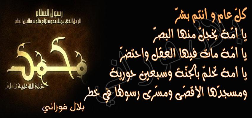 بالصور مدح الرسول , مدح سيد الخلق باجمل الكلام 1451 11