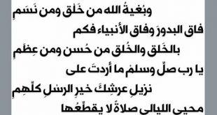 صورة مدح الرسول , مدح سيد الخلق باجمل الكلام