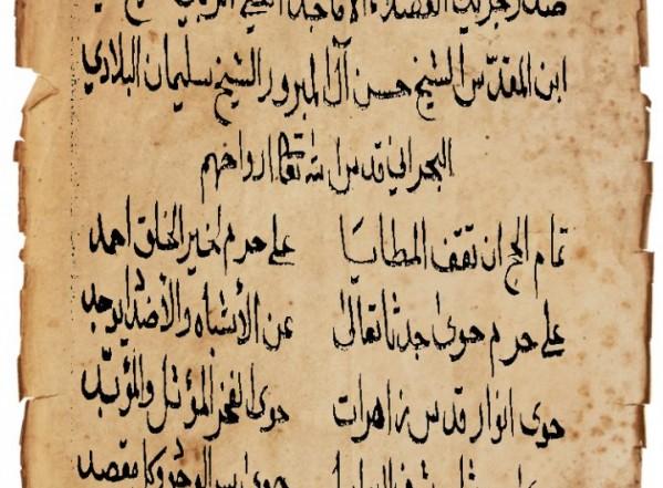 بالصور مدح الرسول , مدح سيد الخلق باجمل الكلام 1451 7