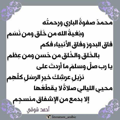 صوره مدح الرسول , مدح سيد الخلق باجمل الكلام