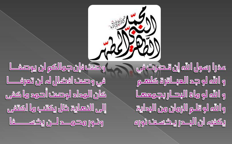 بالصور مدح الرسول , مدح سيد الخلق باجمل الكلام 1451