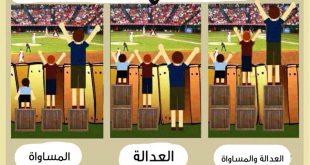 بالصور الفرق بين العدل والمساواة , المقارنة بين العدل والمساواة 1492 3 310x165