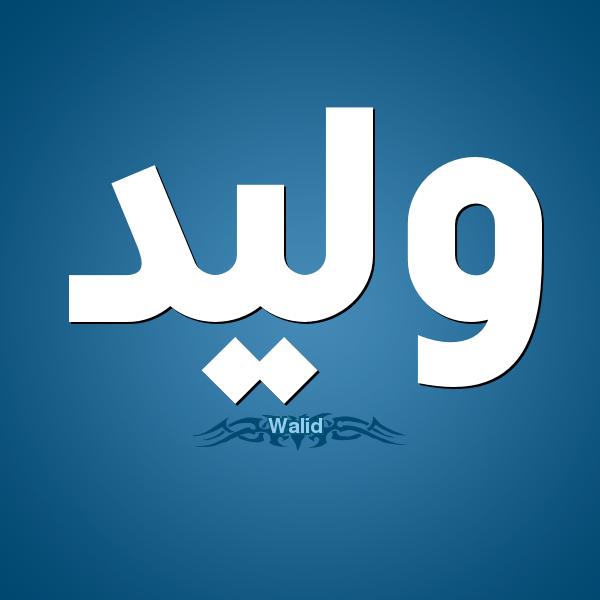 صوره معنى اسم وليد , اسم وليد و معناه وصفات صاحبة