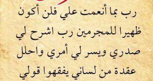 صوره دعاء سيدنا موسى , بماذا دعا موسي ربه