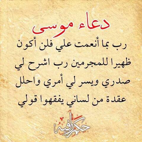 بالصور دعاء سيدنا موسى , بماذا دعا موسي ربه 1528